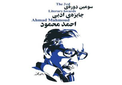 برگزاری سومین دوره جایزه ادبی «احمد محمود»