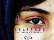 «خاتمه» درجشنواره فیلمهای مستند آمریکا